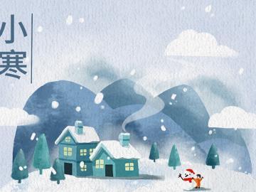 小寒节气到了,祝你冬日吉祥幸福安康
