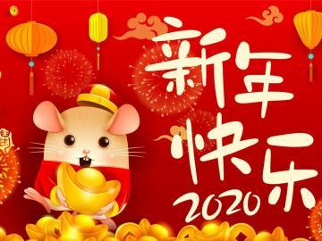 2020年鼠年新年喜气多,问候关心到