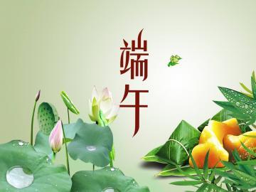 """端午节快乐祝福说说 祝你""""粽""""横四海,""""粽""""是走运!"""