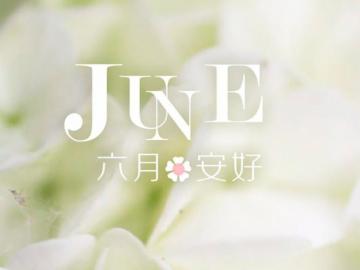 六月第一天道句六月你好,早安朋友圈配图说说
