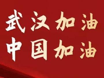 抗击疫情为湖北武汉加油的暖心话 武汉挺住,我们一起加油!