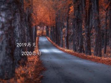 2019的逝去,2020的到来致自己的正能量励志说说