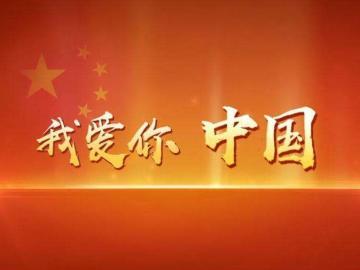 关于十一国庆节表白祖国的话:璀璨星河,皆是中国梦