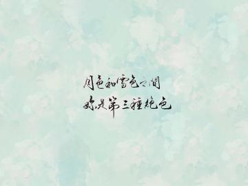 想谈恋爱的说说短句 可否明天出现那么一个人,让我告别孤单