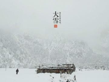 大雪时节诗词,送来冬日浪漫