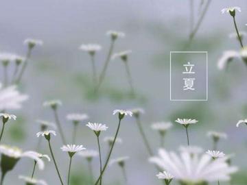 二十四节气立夏温馨祝福语  立夏热,立冬冷,节气秋分才舒爽