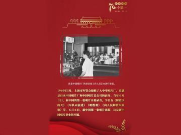 十一国庆70周年祝福口号:无论在哪里,心中永怀爱国心