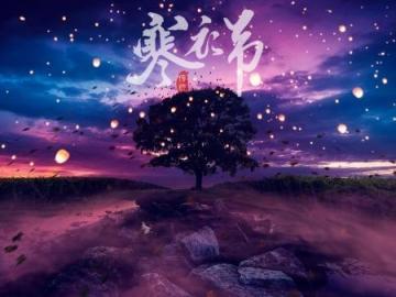 十月初一寒衣节节日祝福说说