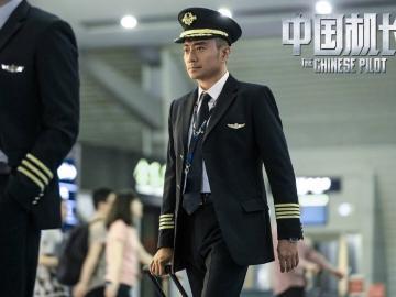 《中国机长》经典台词语录:我相信他,他肯定能把飞机给开回来
