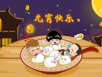 天上月圆,人间团圆的元宵节祝福说说