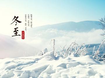 冬至温暖人心的句子 祝冬日吉祥!