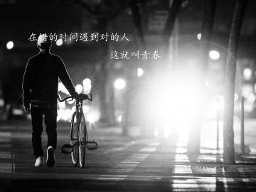 在错的时间遇到对的人的伤感句子