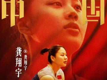 《夺冠》的经典台词  中国女排,流血不流泪,掉皮不掉队