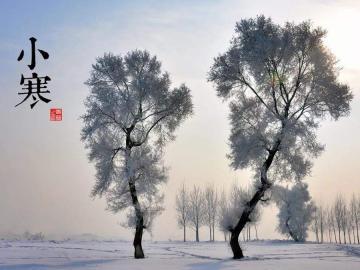 二十四节气小寒的温馨祝福语