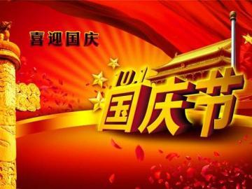 国庆节简短祝福语说说:八千里云和月,五千年华夏情