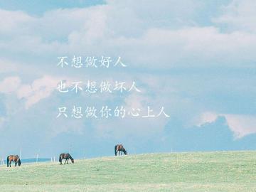 一句话简单公布恋情的说说