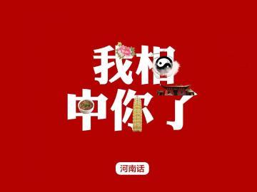 用一句话表达对祖国的爱:我爱你,中国