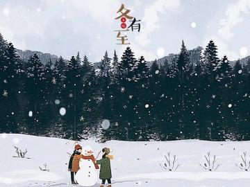 随风来的冬至祝福问候语