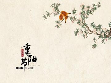重阳节尊重长辈的说说