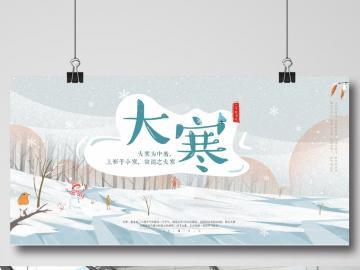 二十四节气之大寒时节温馨养生祝福语