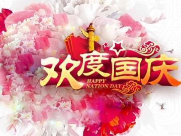 新中国成立70周年华诞美好祝福语
