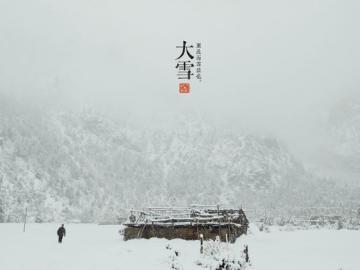 大雪时节,愿你快乐的暖心语