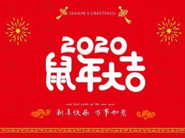 2020鼠年拜年的祝福语吉祥语