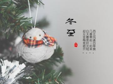 二十四节气冬至时节祝福语