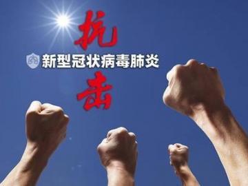 对防控疫情有信心的加油说说 武汉别怕,我们等着你再次站起来向世界呐喊