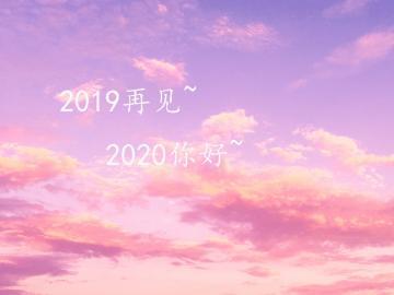 回望2019,展望2020的励志说说