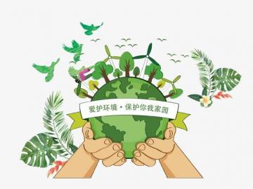 世界环境日公益祝福说说 低碳生活 爱护环境