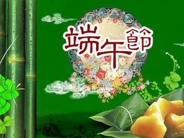 关于中国传统节日端午节祝福说说 传递我的祝愿,祝端午节快乐