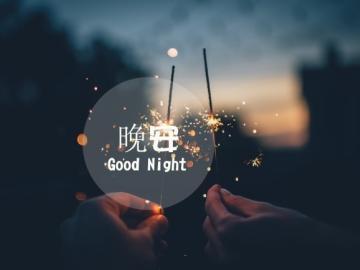 每天给一个人说晚安 放下年少的梦,捡起现实的俗