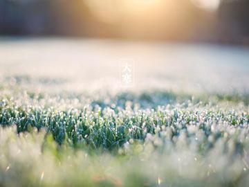 二十四节气大寒温馨祝福语