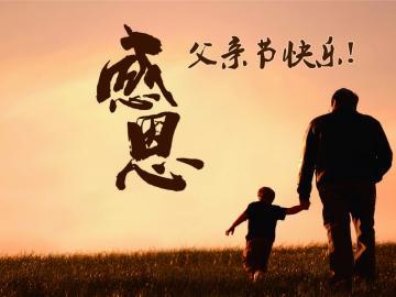 父亲节寄语说说 感恩父亲,祝福您节日快乐