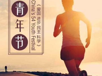 2020【青年节】青年节祝福语,青年节祝福短信