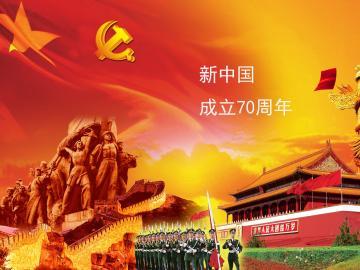 新中国成立70周年祝福寄语说说