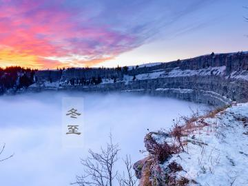描写冬至时节的古诗词