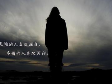 孤独低迷时看的经典说说 句句戳心