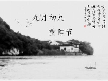 关于重阳节的祝福语说说:桂花谢去菊花开,重阳佳节乐开怀