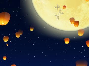 七月十五中元节朋友圈说说祝福