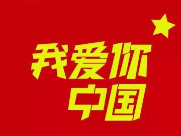 我爱你中国祝福说说