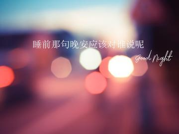 深夜心情不好,写给心累的自己的说说