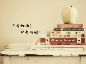 中考简短霸气的考试说说 祝所有中考生中考顺利