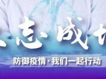 抗击防控新型肺炎社区宣传标语