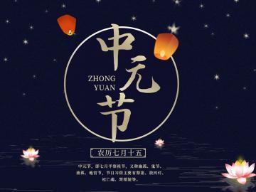 关于杨万里中元节古诗词(诗三首)