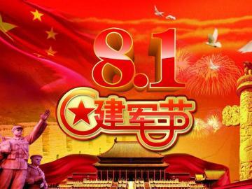8.1建军节快乐祝福说说