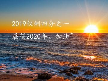 2019仅剩四分之一,展望2020年的励志说说