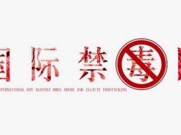 """国际禁毒日""""珍爱生命,远离毒品""""的节日说说句子"""