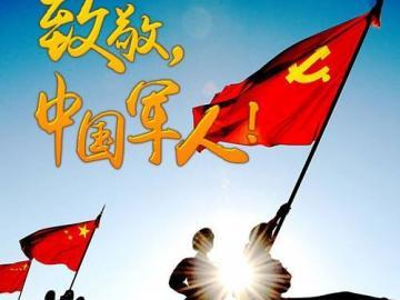 八一建军节庆祝中国人民解放军建军的节日说说